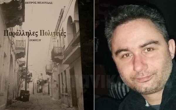 Ο Αγρινιώτης ποιητής Πέτρος Βελούδας βραβεύθηκε με τον παγκόσμιο τίτλο του Ποιητή Εκτελεστικού Διευθυντή